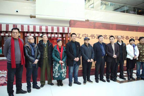 辽宁书画名家新春公益行走进沈河
