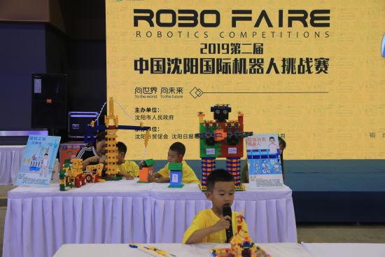 2019第二届中国沈阳国际机器人挑战赛开赛