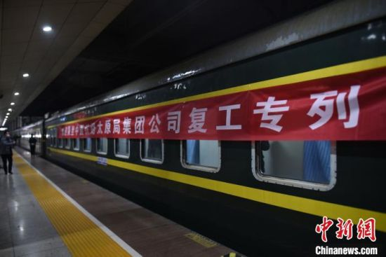 太�F(tie)�_(kai)通�A� �o(hu)送(song)山(shan)西煤(mei)�V(kuang)�凸�(gong)人�T返��(gang)