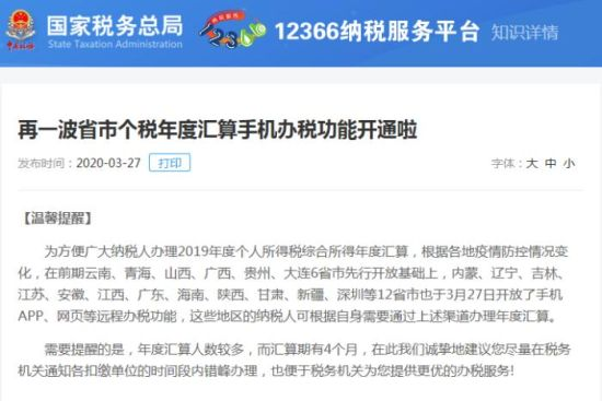 18省市�_放�k理��(ge)�年度ran)hui)算(suan)
