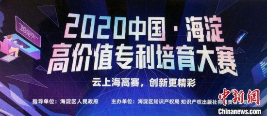 2020海高�在中�P村知�R�a��(quan)�上�(lun)��(tan)���