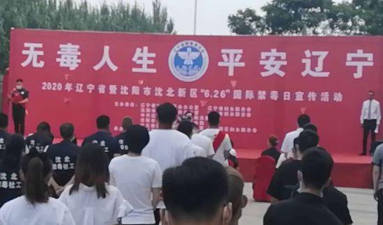 防止药物滥用 沈阳沈北开展禁毒宣传活动