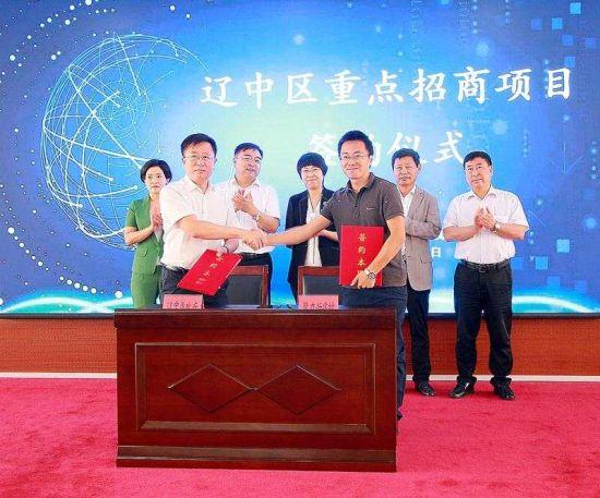 沈阳辽中集中签约12个项目,总投资121亿余元