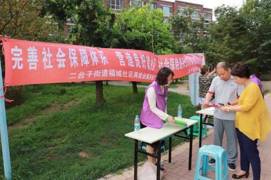 沈阳大东区二台子街道开展创建文明城市宣传活动