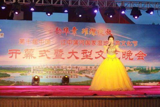 第十届中国·辽中蒲河国家湿地旅游文化节开幕