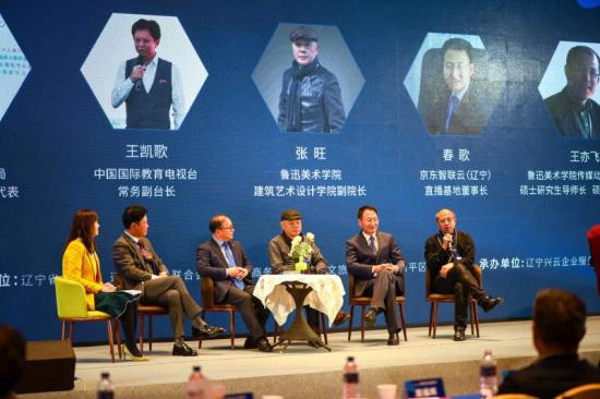 """""""中韩文创企业发展论坛"""" 在沈阳和平区举行"""